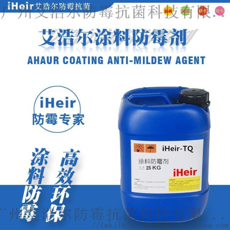 涂料助剂,涂料防霉剂,水性涂料,墙面涂料防霉剂