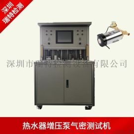 热水器增压泵气密性试验机-增压泵密封性测试机