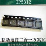 IP5312 5V3A充电移动电源方案IC 15W输出功率 QC3.0快充方案IC