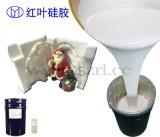 工藝品液體膠漿 矽膠 矽橡膠