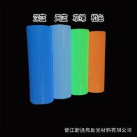 彩色蓄光膜,多种颜色夜光膜,不干胶夜光膜
