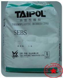 供应 高粘度/弹性体/SEBS/台**橡/6159/用于改性塑胶原料