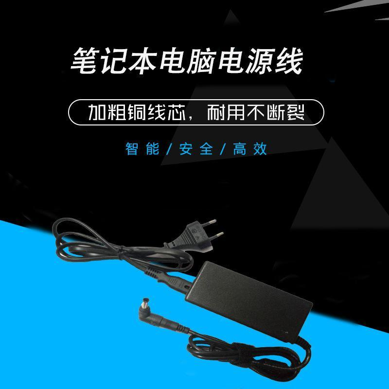 厂家直销 笔记本电脑电源适配器19V 3.7A 充电器 70W