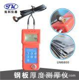貴州鋼板測厚儀|遵義超聲波測厚儀|貴陽厚度檢測儀