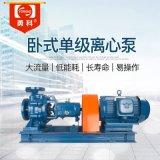 IS65臥式高壓水泵  單級離心管道增壓泵