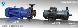 工程塑料磁力泵(40CQF-20)
