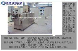 膨化食品生产设备(系列挤压机)/生产线