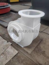 永鑫BF4-72型玻璃钢离心通风机排尘离心风机