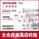 全合成高溫齒輪潤滑油脂 低中速齒輪黃油
