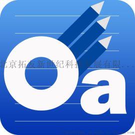 企业协同办公软件,办公OA系统