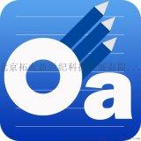 企業協同辦公軟體,辦公OA系統