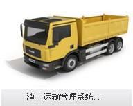 供应渣土运输管理系统