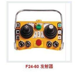 台湾原装禹鼎工业无线遥控器F24-60摇杆式 摇杆遥控器