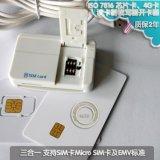 MCR3513三合一接触式芯片卡4G卡读卡器读写器开卡器