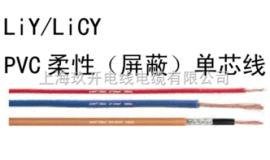 PVC柔性单芯线1*0.25mm2