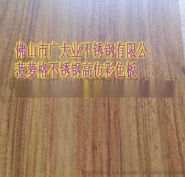 厂家直销高仿304不锈钢彩色木纹板材胡桃木纹板