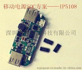 聚泉鑫IP5108封装ESOP-16移动电源IC