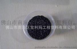 抗静电PP改性,用于消除静电,电子电器外壳零部件专用料