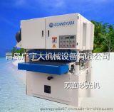 双面砂光机、曲面砂光机(青岛广宇大机械)