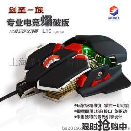 劍聖L10外設機械自定義宏編程WOWLOLCF個性金屬有線臺式1遊戲滑鼠
