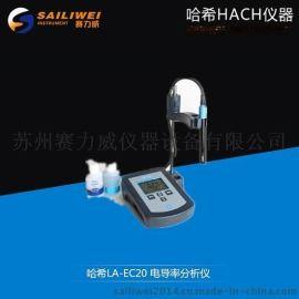 哈希Hach台式电导率测定仪LA-EC20 电导率仪