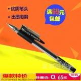 齐心GP306中性笔 办公用品 0.5mm 水笔