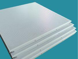 铝合金微孔吸音天花 金属天花吊顶材料