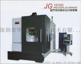 供应台湾建韦JG1010G数控坐标磨床工具夹具研磨机
