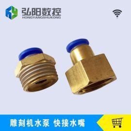 雕刻机水泵 潜水泵 快接接头 铜嘴 水泵水管转接头 雕刻机配件