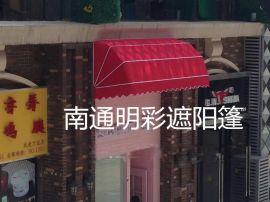 明彩 广告帐篷 南通广告帐篷 明彩展览帐篷 南通活动帐篷