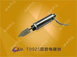 T0925圆管式电磁铁