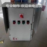 敬迎电器 防爆配电箱 控制箱 按钮箱