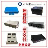 控制盒外壳 钣金机箱 钣金外壳定制电源控制盒 钣金外壳加工定制