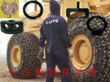 鏟車輪胎保護鏈 礦山 隧道 採石場施工輪胎養護保護鏈