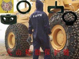 铲车轮胎保护链 矿山 隧道 采石场施工轮胎养护保护链