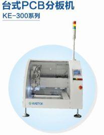 KE-300台面式分板机