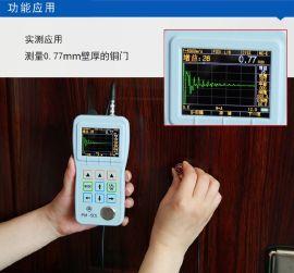 测量防盗门钢板厚度超声波测厚仪PM-5DL
