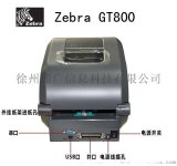 斑马条形码打印机 GT800 不干胶标签 吊牌物流标打印机