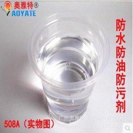 皮革助剂 皮革防水剂、防油剂、防污剂、防污助剂 广州三防508A