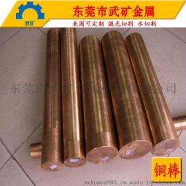 T2紫铜棒价格T2紫铜棒厂家进口**紫铜材料红铜材料商武矿金属