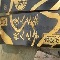 装饰加工腐蚀蚀刻黄铜板/广州丝印刻字黄铜板深度