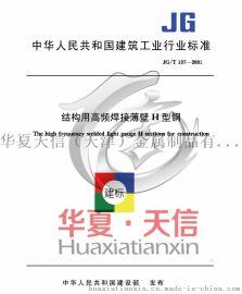 JG/T137-2001高频焊接H型钢国家标准 结构用高频焊接薄壁H型钢标准