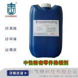 BW-800精密零件中性除鏽劑 金屬表面除鏽劑