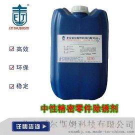 BW-800精密零件中性除锈剂 金属表面除锈剂