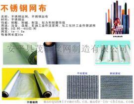 S32168GFW金属丝网、不锈钢丝网、、滤网