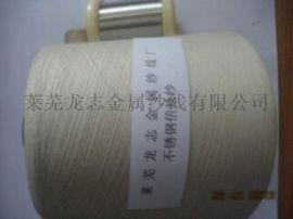 导电纱金属丝导电纱 金属纤维导电纱