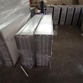 鑫祥专业加工定做更换  冻裂表冷器   维修表冷器