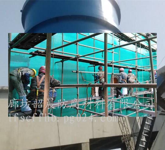 污水处理厂防腐施工 韶晨防腐材料有限公司 环氧玻璃鳞片胶泥