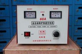 汽车充电机普通60A