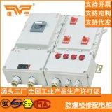 BXX系列粉塵防爆檢修配電箱(IIB IIC)